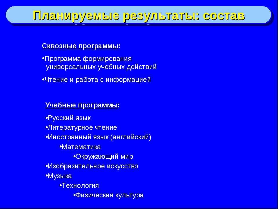Планируемые результаты: состав Сквозные программы: Программа формирования уни...