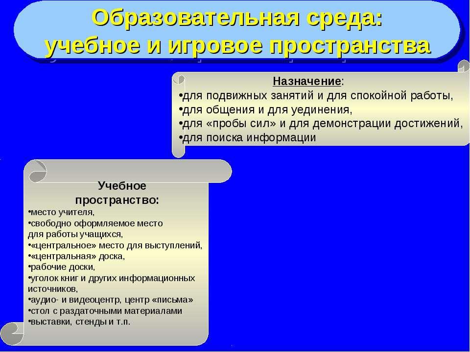 Образовательная среда: учебное и игровое пространства Назначение: для подвижн...