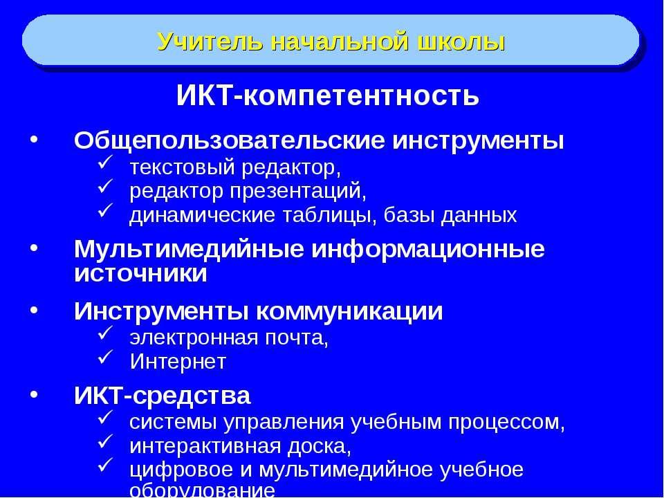 ИКТ-компетентность Общепользовательские инструменты текстовый редактор, редак...