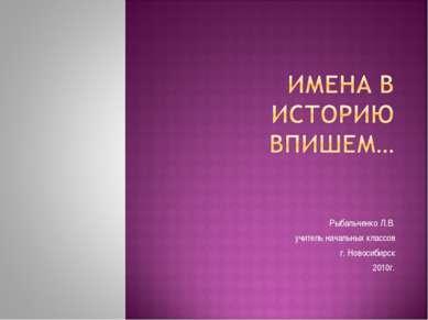Рыбальченко Л.В. учитель начальных классов г. Новосибирск 2010г.
