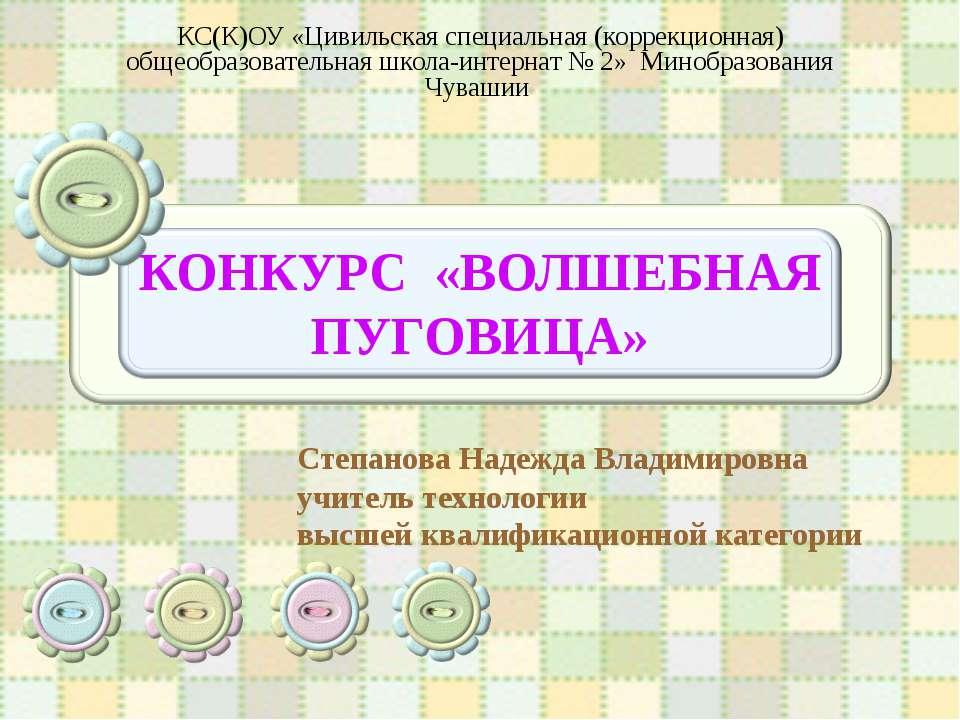 КОНКУРС «ВОЛШЕБНАЯ ПУГОВИЦА» КС(К)ОУ «Цивильская специальная (коррекционная) ...