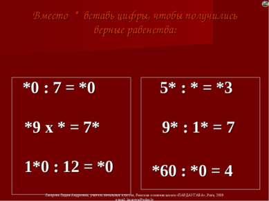 Вместо * вставь цифры, чтобы получились верные равенства: *0 : 7 = *0 *9 х * ...