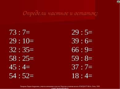 Определи частное и остаток: 73 : 7= 29 : 10= 32 : 35= 58 : 25= 45 : 4= 54 : 5...