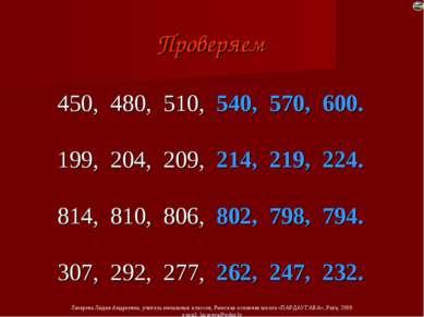 Проверяем 450, 480, 510, 540, 570, 600. 199, 204, 209, 214, 219, 224. 814, 81...