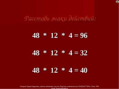 Расставь знаки действий: 48 * 12 * 4 = 96 48 * 12 * 4 = 32 48 * 12 * 4 = 40 Л...