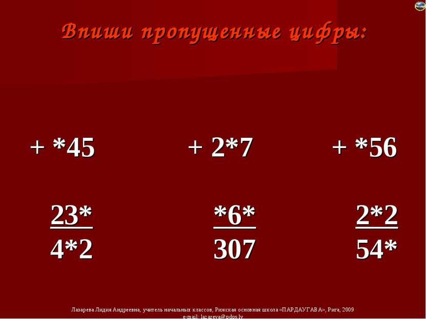 Впиши пропущенные цифры: + *45 + 2*7 + *56 23* *6* 2*2 4*2 307 54* Лазарева Л...