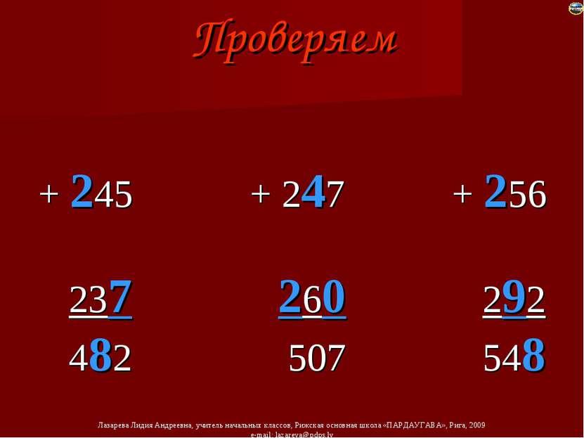 Проверяем + 245 + 247 + 256 237 260 292 482 507 548 Лазарева Лидия Андреевна,...