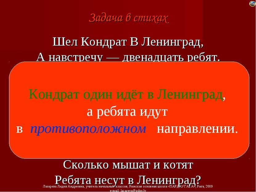 ШелКондратВЛенинград, Анавстречу—двенадцатьребят. Укаждогопотрилук...