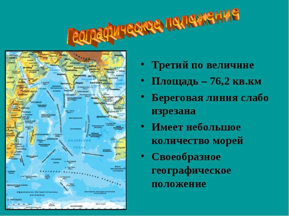 Третий по величине Площадь – 76,2 кв.км Береговая линия слабо изрезана Имеет ...