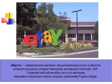 eBay Inc. — американская компания, предоставляющая услуги в областях интернет...