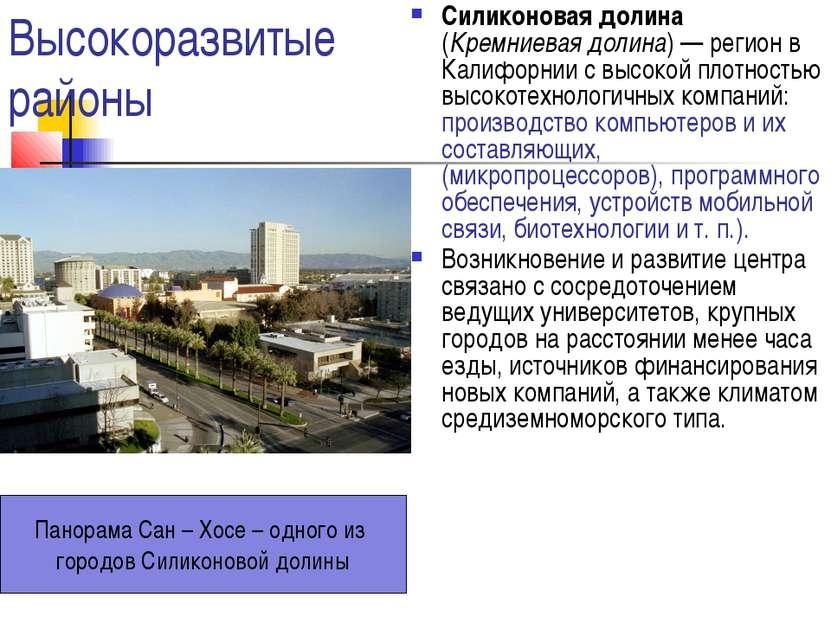Высокоразвитые районы Силиконовая долина (Кремниевая долина)— регион в Калиф...