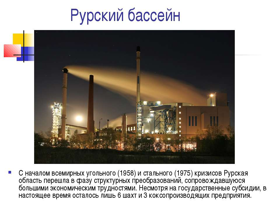 Рурский бассейн С началом всемирных угольного (1958) и стального (1975) кризи...