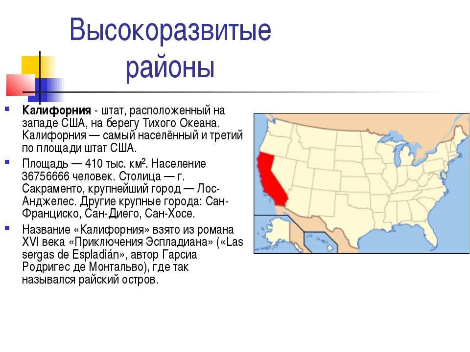 Высокоразвитые районы Калифорния - штат, расположенный на западе США, на бере...