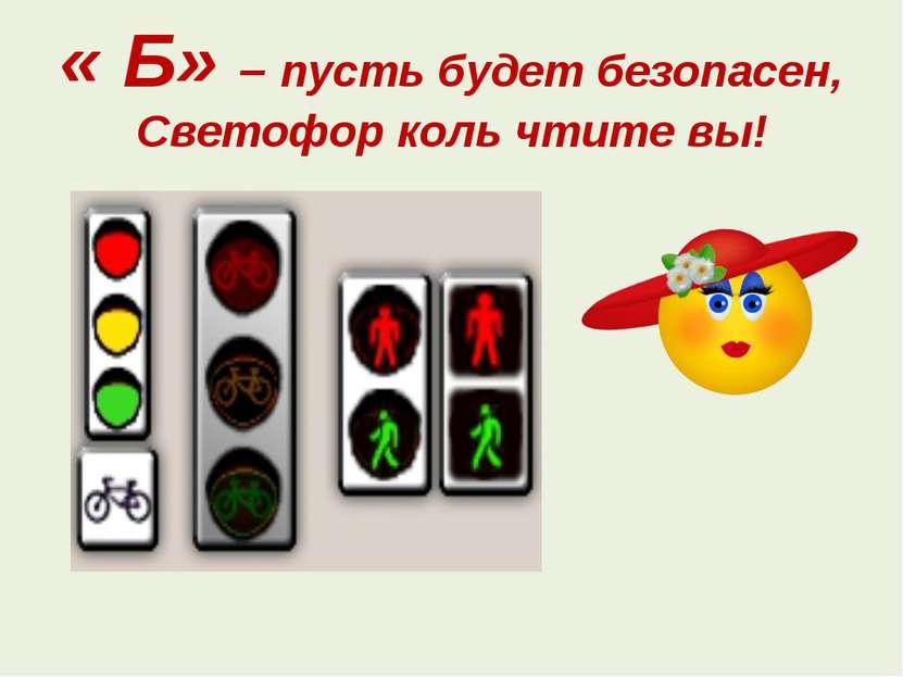 « Б» – пусть будет безопасен, Светофор коль чтите вы!