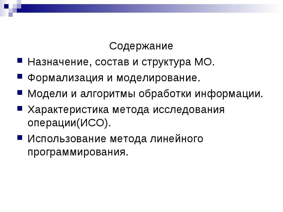 Содержание Назначение, состав и структура МО. Формализация и моделирование. М...