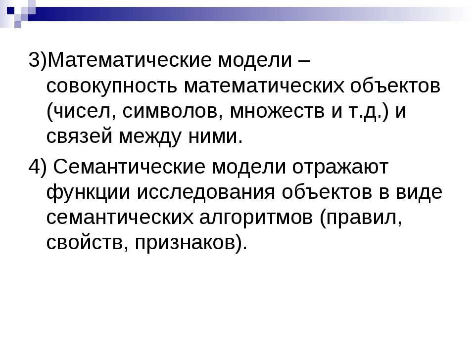3)Математические модели – совокупность математических объектов (чисел, символ...
