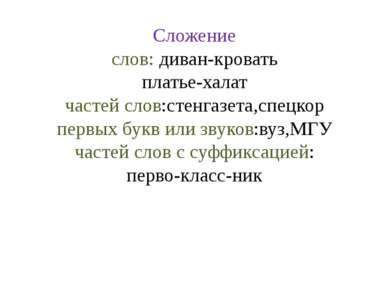 Сложение слов: диван-кровать платье-халат частей слов:стенгазета,спецкор перв...