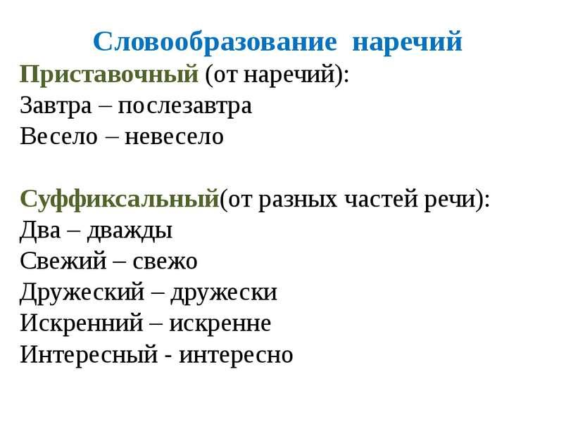 Словообразование наречий Приставочный (от наречий): Завтра – послезавтра Весе...