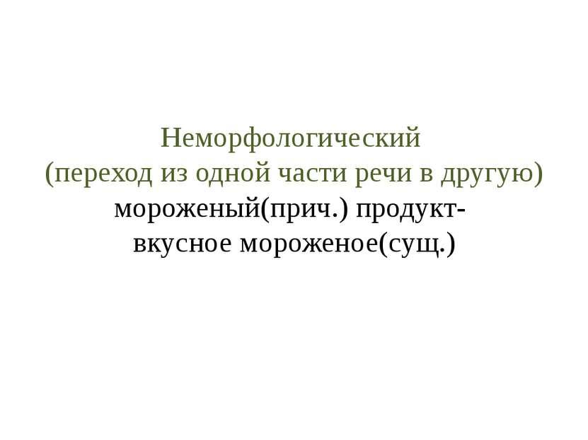 Неморфологический (переход из одной части речи в другую) мороженый(прич.) про...