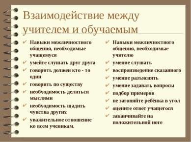 Взаимодействие между учителем и обучаемым Навыки межличностного общения, необ...