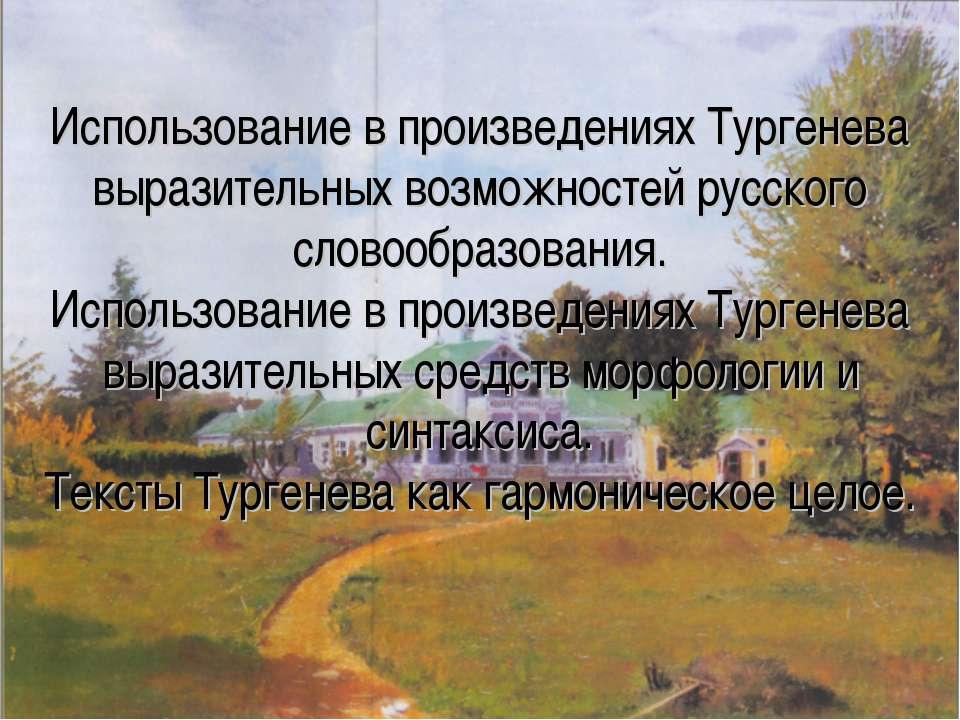 Использование в произведениях Тургенева выразительных возможностей русского с...