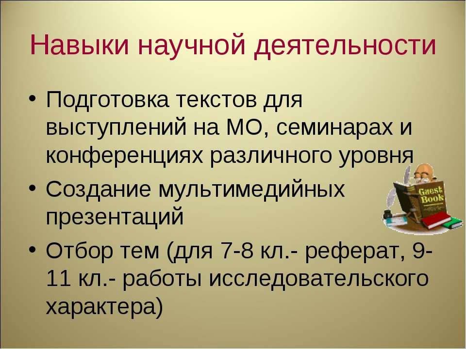 Навыки научной деятельности Подготовка текстов для выступлений на МО, семинар...