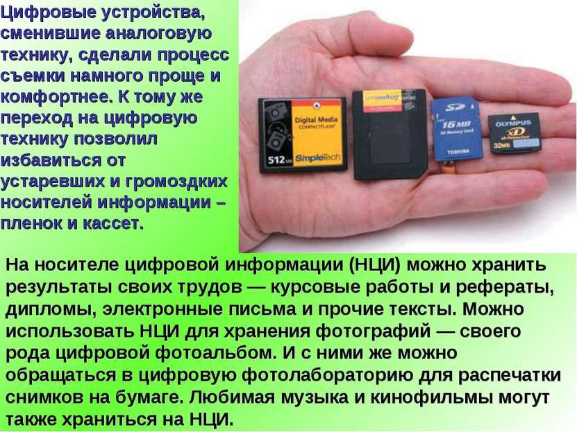 На носителе цифровой информации (НЦИ) можно хранить результаты своих трудов —...
