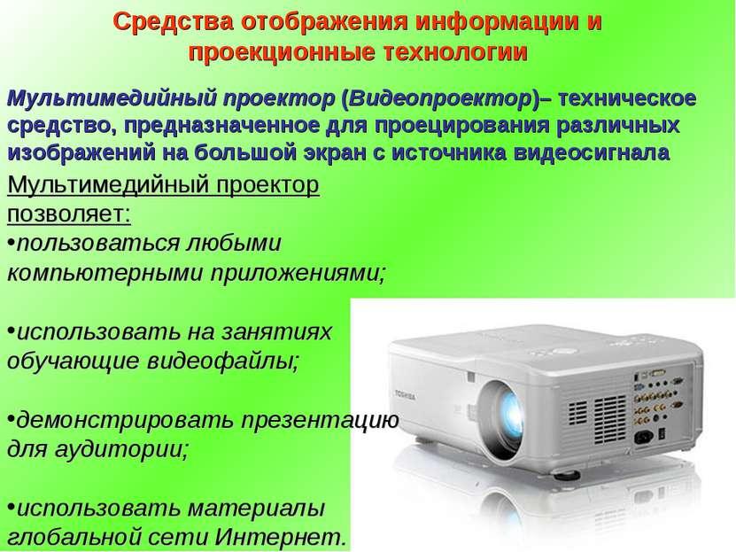 Средства отображения информации и проекционные технологии Мультимедийный прое...