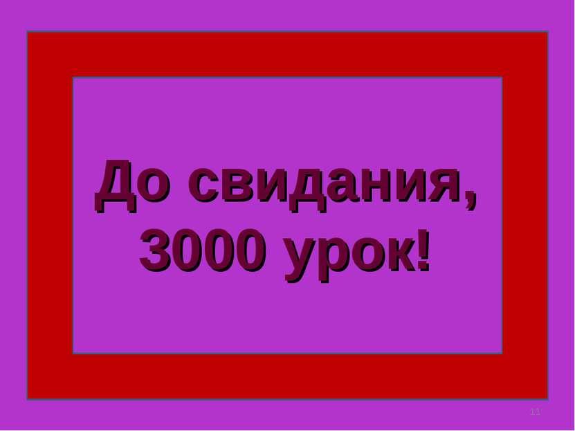 * До свидания, 3000 урок!