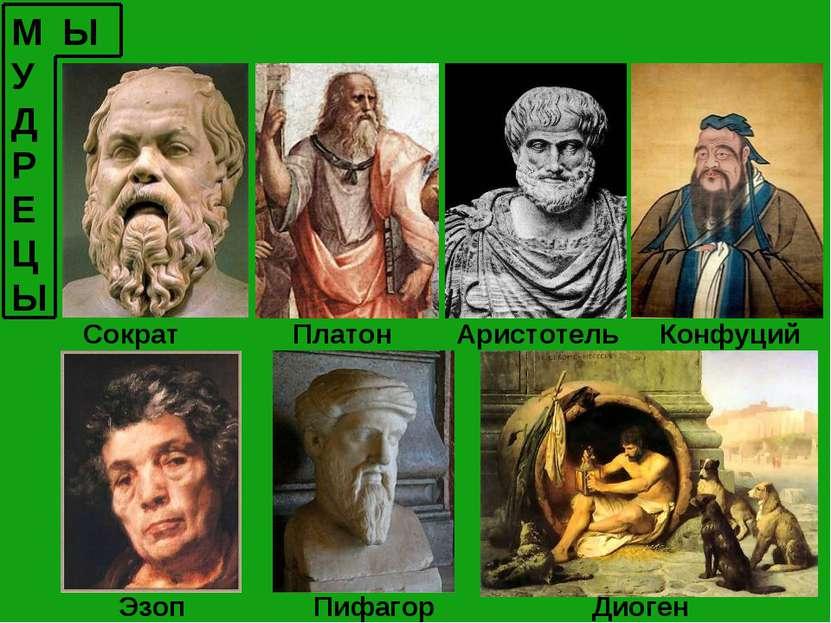 * М Ы У Д Р Е Ц Ы Аристотель Сократ Платон Конфуций Эзоп Пифагор Диоген