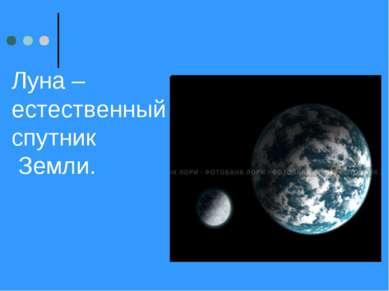 Луна –естественный спутник Земли.