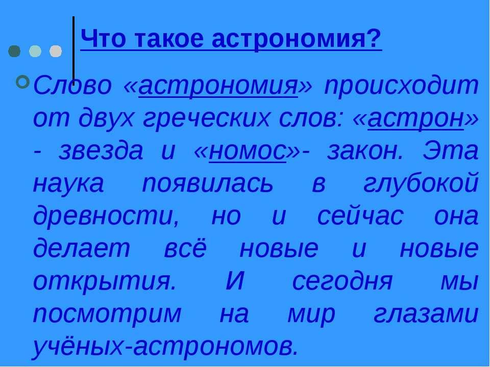 Что такое астрономия? Слово «астрономия» происходит от двух греческих слов: «...