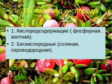 II. По наличию кислорода 1. Кислородсодержащие ( фосфорная, азотная). 2. Беск...