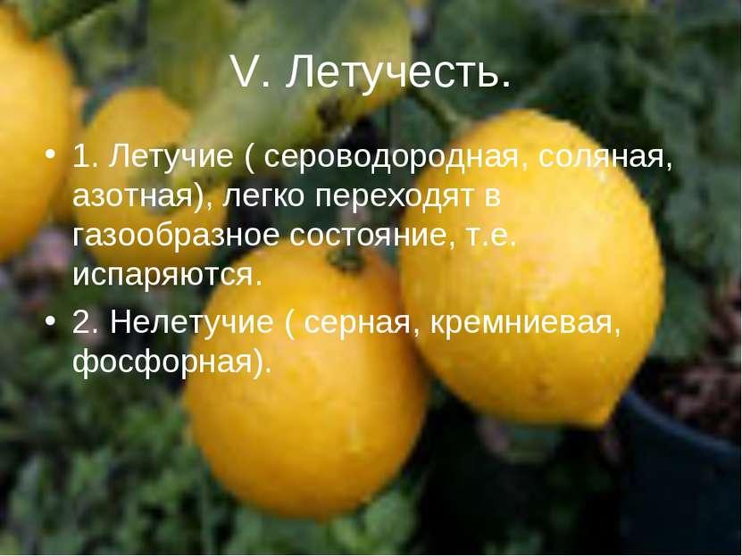 V. Летучесть. 1. Летучие ( сероводородная, соляная, азотная), легко переходят...