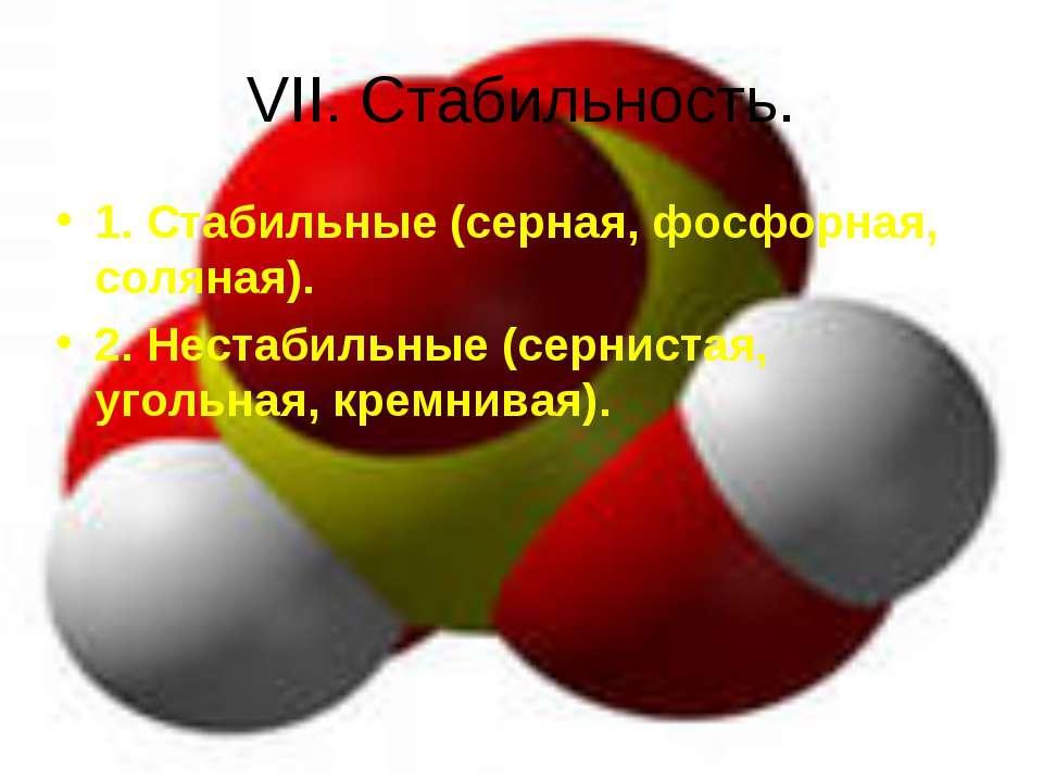 VII. Стабильность. 1. Стабильные (серная, фосфорная, соляная). 2. Нестабильны...