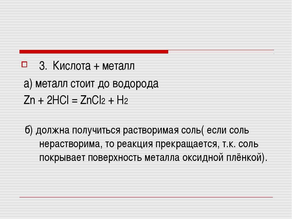 3. Кислота + металл а) металл стоит до водорода Zn + 2HCl = ZnCl2 + H2 б) дол...