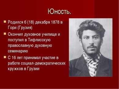 Юность. Родился 6 (18) декабря 1878 в Гори (Грузия) Окончил духовное училище ...