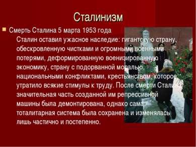 Сталинизм Смерть Сталина 5 марта 1953 года Сталин оставил ужасное наследие: г...