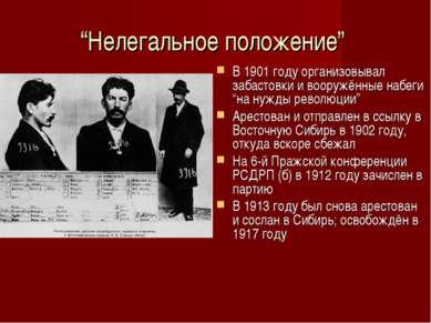 """""""Нелегальное положение"""" В 1901 году организовывал забастовки и вооружённые на..."""