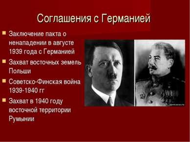 Соглашения с Германией Заключение пакта о ненападении в августе 1939 года с Г...