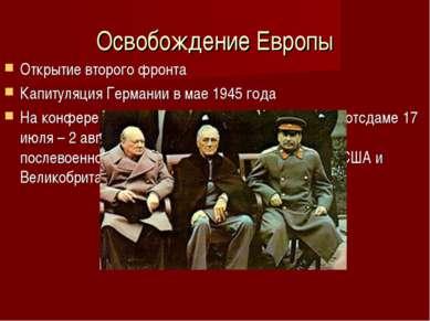 Освобождение Европы Открытие второго фронта Капитуляция Германии в мае 1945 г...