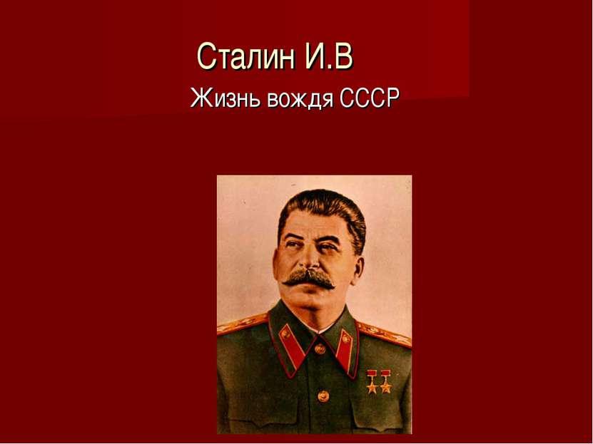 Сталин И.В Жизнь вождя СССР