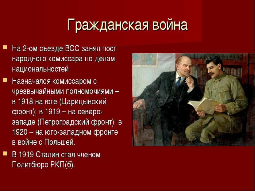 Гражданская война На 2-ом съезде ВСС занял пост народного комиссара по делам ...