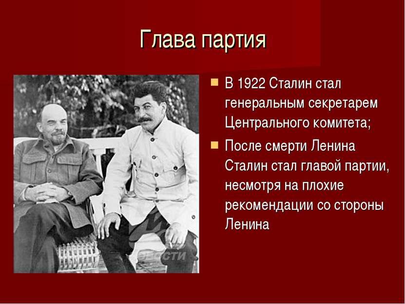 Глава партия В 1922 Сталин стал генеральным секретарем Центрального комитета;...
