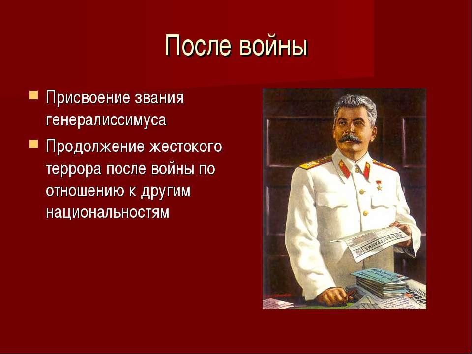 После войны Присвоение звания генералиссимуса Продолжение жестокого террора п...