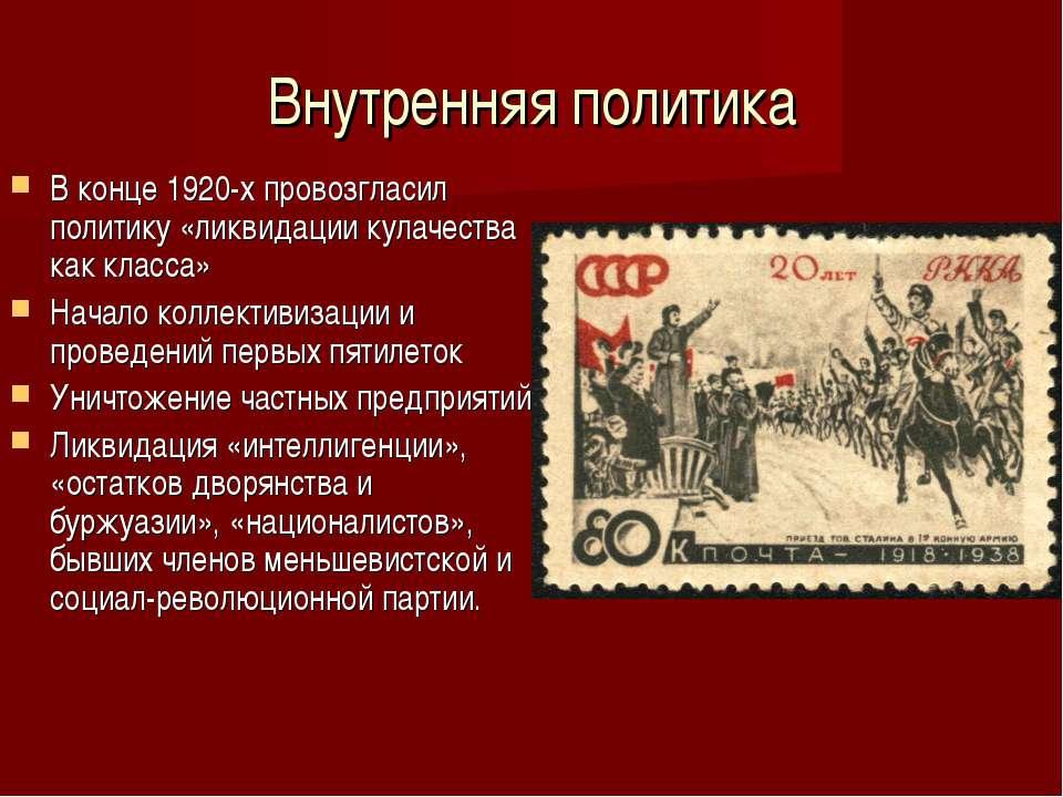 Внутренняя политика В конце 1920-х провозгласил политику «ликвидации кулачест...