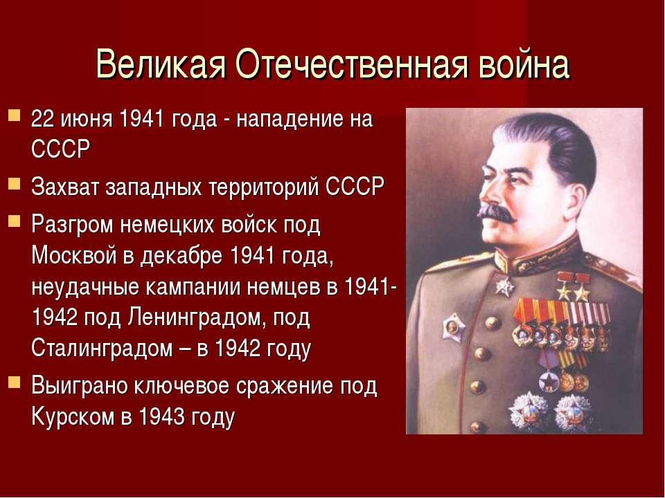 Великая Отечественная война 22 июня 1941 года - нападение на СССР Захват запа...