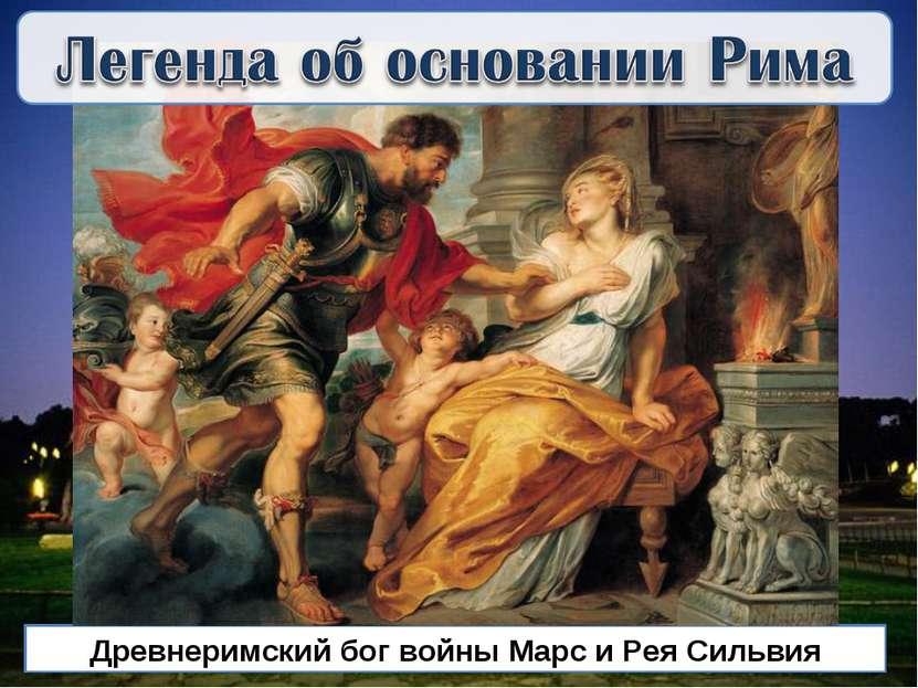 Древнеримский бог войны Марс и Рея Сильвия