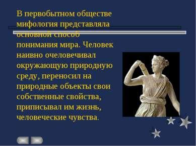 В первобытном обществе мифология представляла основной способ понимания мира....