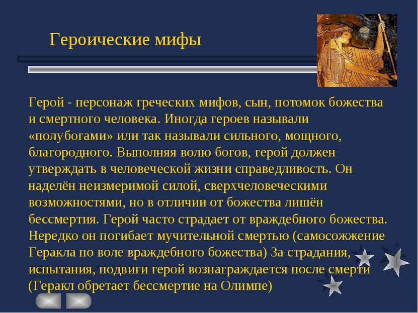 Героические мифы Герой - персонаж греческих мифов, сын, потомок божества и см...